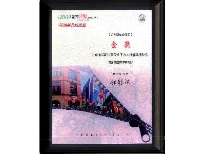 台北市都市景觀大獎