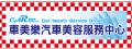 車美樂汽車企業社