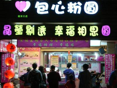 晶圓包心粉圓旗艦店