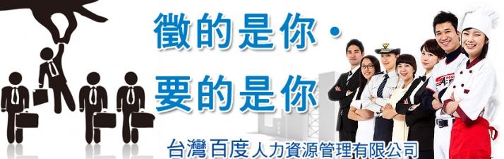 台灣百度人力資源管理顧股份有限公司形象照片