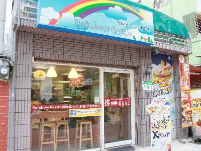 彩虹城堡潛艇堡專賣店