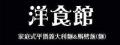瑪姬義式洋食館餐飲企業股份有限公司