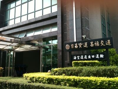 日昌貨運有限公司相關照片1