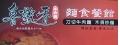 魯穀香麵食館