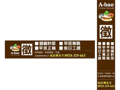 A-bao【早午餐飲】相關照片1