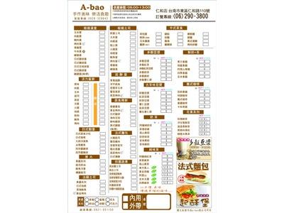 A-bao【早午餐飲】相關照片9