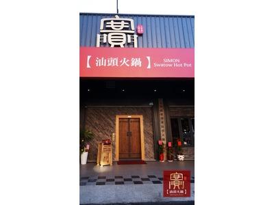 賽門汕頭火鍋料理店相關照片3