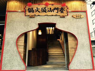 賽門汕頭火鍋料理店相關照片6