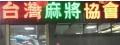 台灣麻將紙牌休閒協會「中壢服務區」