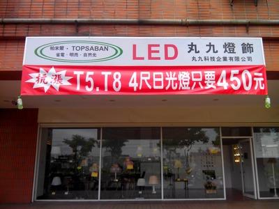 LED專賣門市