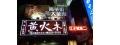 黃火木舊台味冰店(江水海安冷飲店)