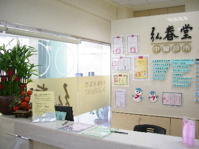 弘春堂中醫診所相關照片5