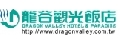 龍谷觀光事業股份有限公司