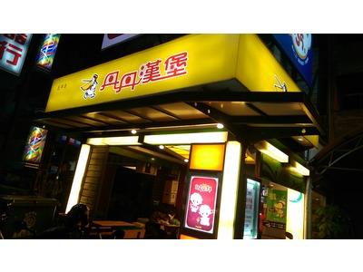 丹丹漢堡五甲店(丹擔小吃店)相關照片2