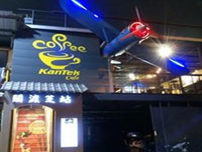 關渡芝站飛行咖啡(承軒開發工程有限公司)相關照片1