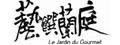 藝饌蘭庭咖啡館有限公司