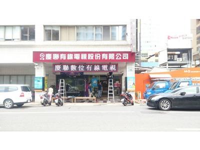 字幕機-慶聯