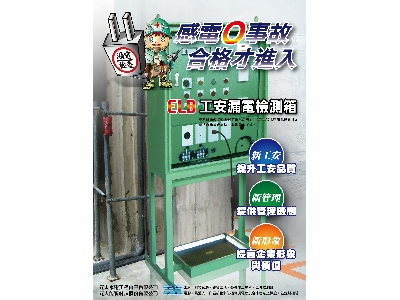 元太能源科技股份有限公司相關照片3