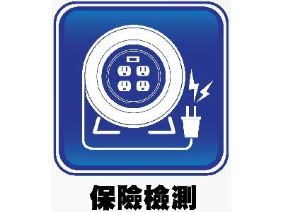 元太能源科技股份有限公司相關照片7