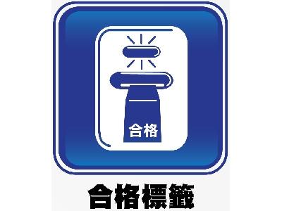 元太能源科技股份有限公司相關照片10