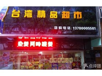 台灣精品超市有限公司相關照片5