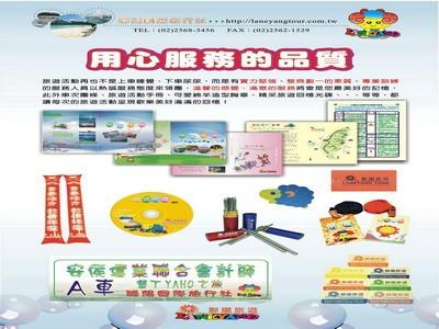 聯陽國際旅行社有限公司相關照片3