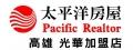 太平洋房屋高雄光華加盟店(漢威不動產仲介經紀股份有限公司)