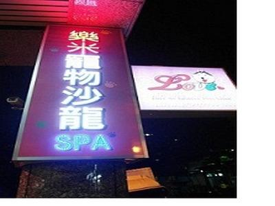 樂米時尚寵物沙龍SPA相關照片1