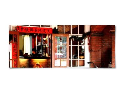 福田居咖啡館相關照片4