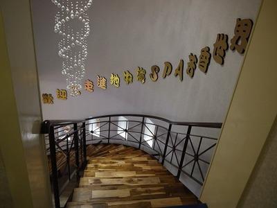 地中海spa芳療養生會館相關照片1