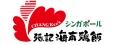 海南雞飯企業有限公司
