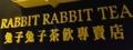 兔子兔子忠孝復興店(原萃商行)