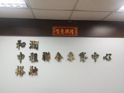 鼎城財經有限公司相關照片3