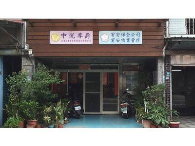 中悅尊爵公寓大廈管理維護股份有限公司相關照片2