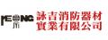 詠吉消防器材實業有限公司