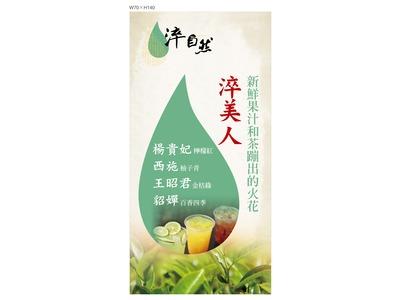 長揚國際企業有限公司--淬自然健康茶飲相關照片2