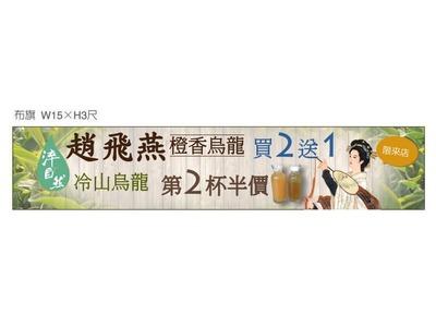 長揚國際企業有限公司--淬自然健康茶飲相關照片4
