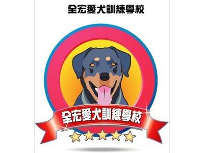 全宏愛犬訓練學校相關照片9