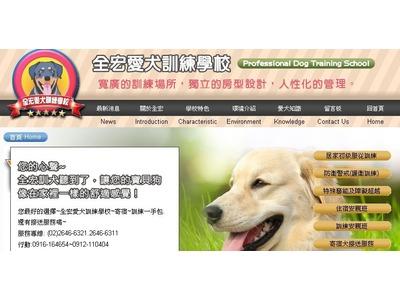 全宏愛犬訓練學校相關照片10