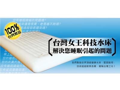 百分百台灣製造