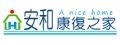 台南市私立安和康復之家