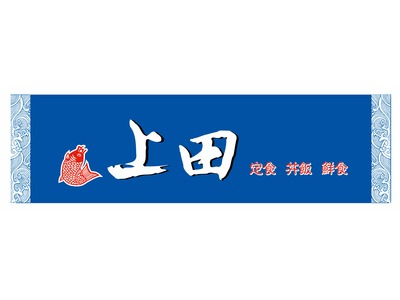 上田小吃店相關照片3