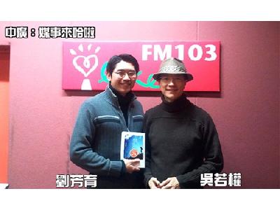 上吳若權廣播節目談網路