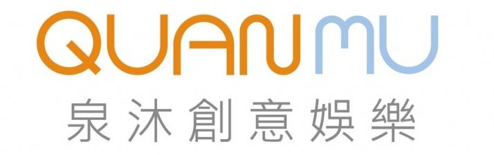 泉沐創意娛樂股份有限公司形象照片