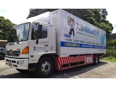 九榮精緻搬家貨運公司相關照片6