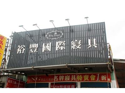 裕豐國際寢具有限公司相關照片2