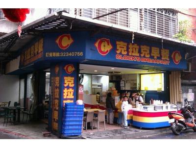 克拉克早餐店相關照片4