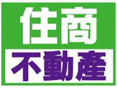 永誠泰不動產仲介有限公司相關照片1