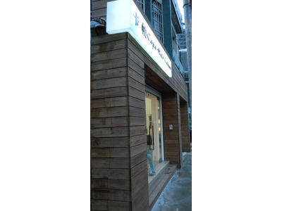 卡帕造型沙龍髮廊相關照片6