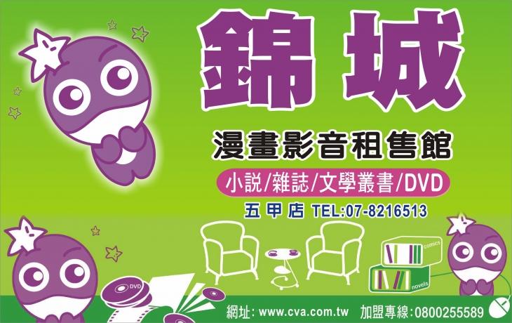 錦城影音漫畫租售鳳山五甲店形象照片